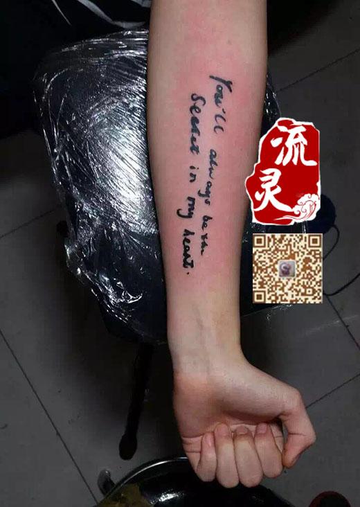 小臂英文纹身