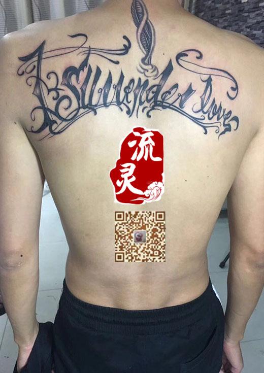 背部奇卡洛字体纹