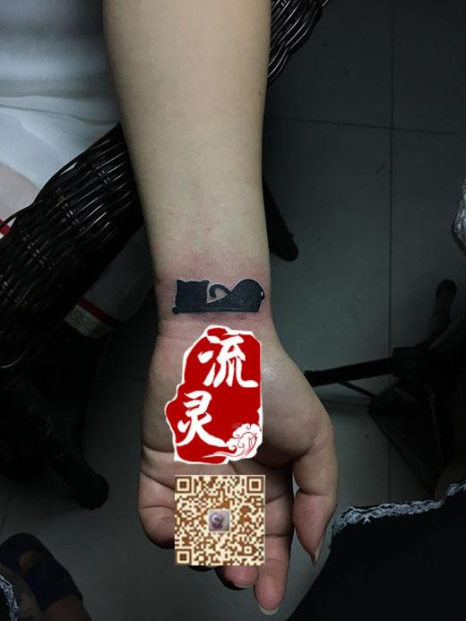 小图腾猫遮盖疤痕