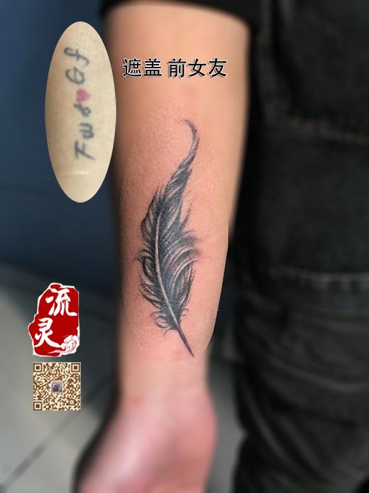 旧纹身遮盖羽毛纹