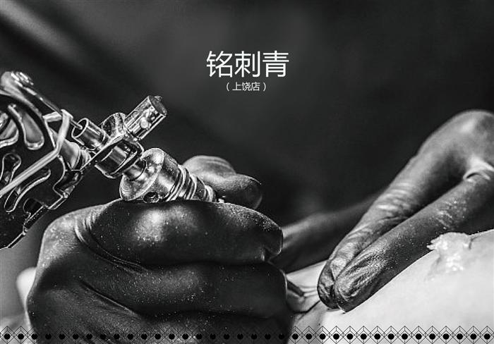 南昌纹身工作室